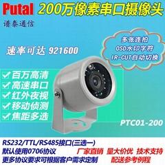 PTC01-200串口摄像机 监控串口摄像头 485接口串口摄像头 车载摄像头