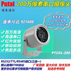 PTC01-200串口攝像機 監控串口攝像頭 485接口串口攝像頭 車載攝像頭