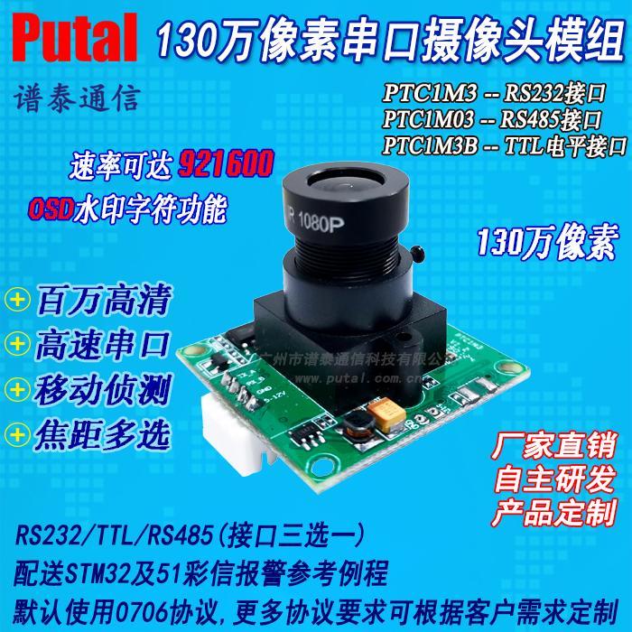PTC1M3 130万高清串口摄像头模块 厂家直销 技术支持 参考例程 1