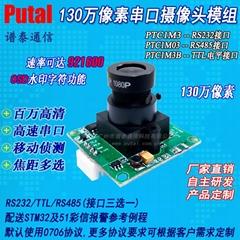 PTC1M3 130万高清串口摄像头模块 厂家直销 技术支持