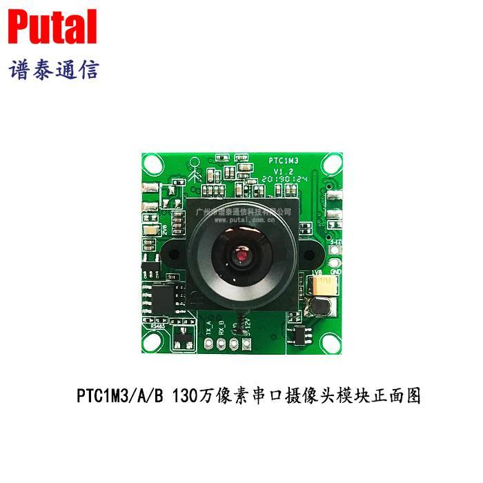 PTC1M3 130万高清串口摄像头模块 厂家直销 技术支持 参考例程 2