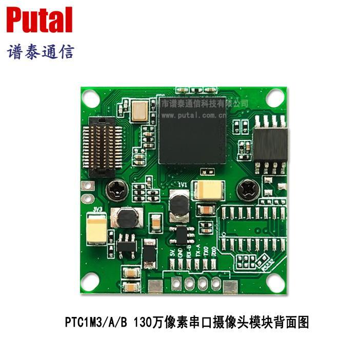 PTC1M3 130万高清串口摄像头模块 厂家直销 技术支持 参考例程 3