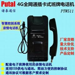 PTW511 4G全網通插卡式電子班牌電話機 學生卡 IC卡套 原廠直銷