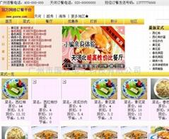 網絡訂餐管理系統-外賣版