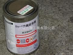 Dzc冷镀锌涂剂1L/2.5Kg/CA