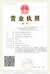 徐州长胜玻璃制品有限公司