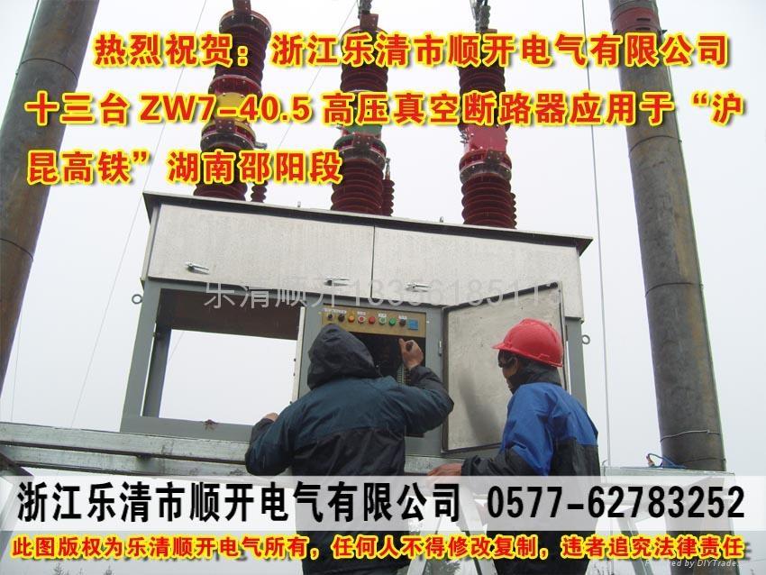 顺开电气十三台ZW7-40.5高压真空断路器用于沪昆高铁 1