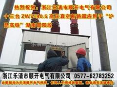 順開電氣十三台ZW7-40.5高壓真空斷路器用於滬昆高鐵