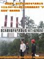 顺开电气十三台ZW7-40.5高压真空断路器用于沪昆高铁 2