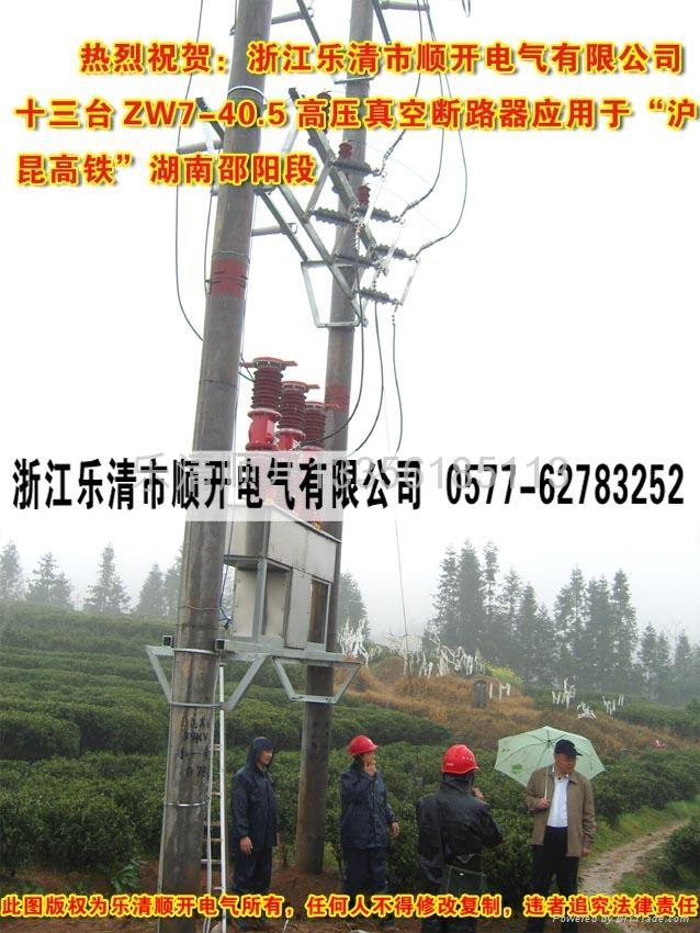 顺开电气十三台ZW7-40.5高压真空断路器用于沪昆高铁 3