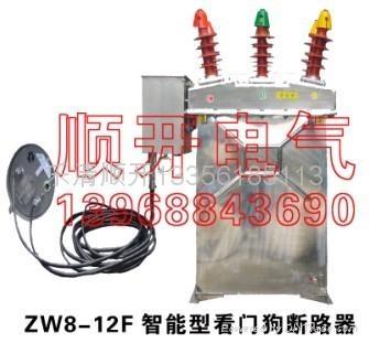 ZW8-12G户外柱上真空断路器 3