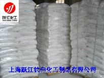 高白度高分散銳鈦型鈦白粉A200(高分散)
