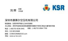 深圳市康賽爾空壓機有限公司