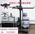 木雕三維掃描儀 4