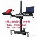 木雕三維掃描儀 5