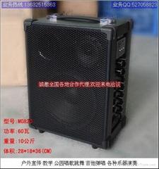 米高戶外音響 MG820