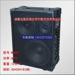 米高充電音響 MG861