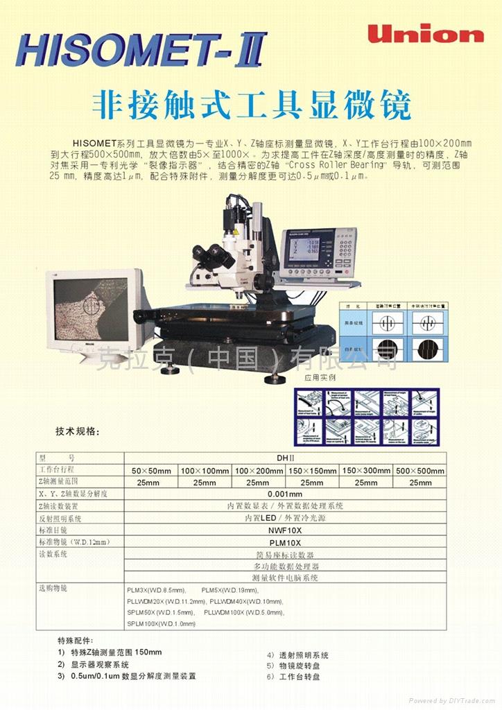 HISOMET測量顯微鏡 3