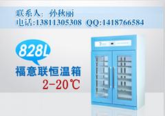4度保存箱2-8度冷藏柜
