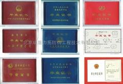 供應專業防偽証書印刷製作