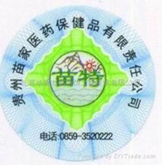 桶裝水防偽標籤印刷