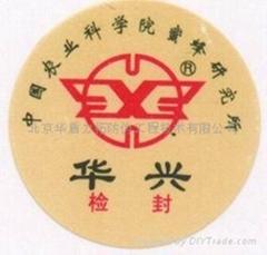 農產品防偽標籤印刷