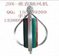 出售小型低价垂直轴风力发电机 1