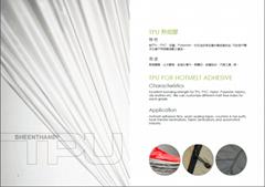 欣順TPUAH-560熱熔膠膜TPU