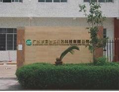广州市高进达换热科技有限公司