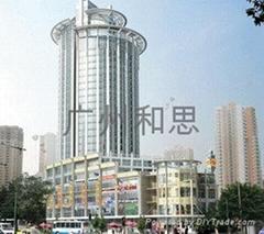 广州市和思日用品有限公司