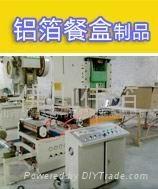 鋁箔制品餐盒生產線