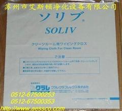 日本可樂麗SOLIV超細無塵擦拭布無塵布