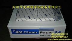KM無塵紙淨化打印紙複印紙