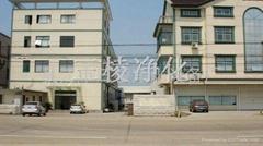 吴江市三棱净化设备厂