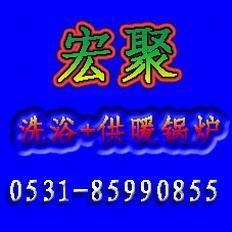 济南市天桥区宏聚采暖设备厂