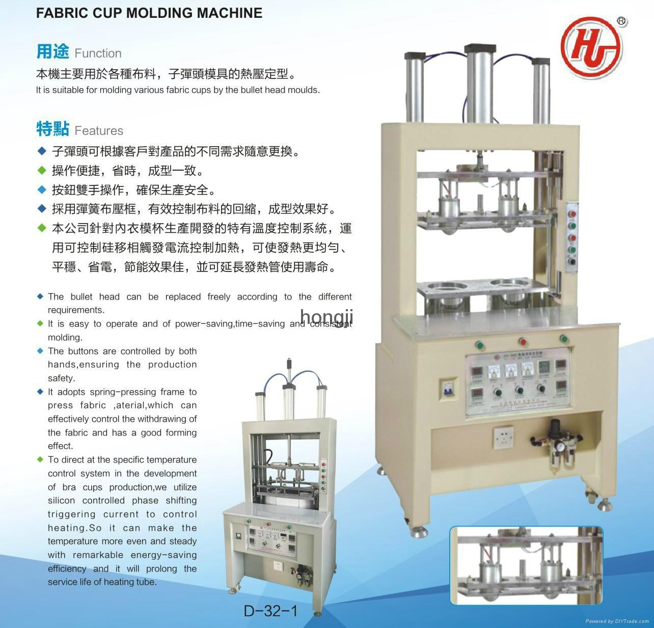 KV-168D/D-32 Bullet Mould Bra Cup Molding Machine 3