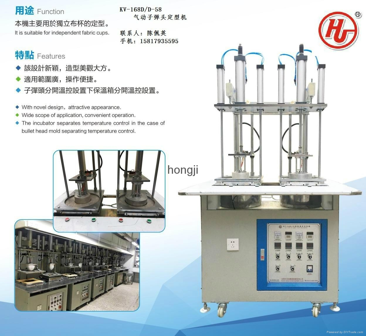 KV-168D/D-32 Bullet Mould Bra Cup Molding Machine 4