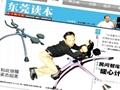 东莞健腰机器 1