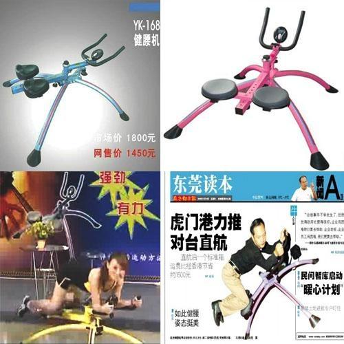 东莞健腰机器 3