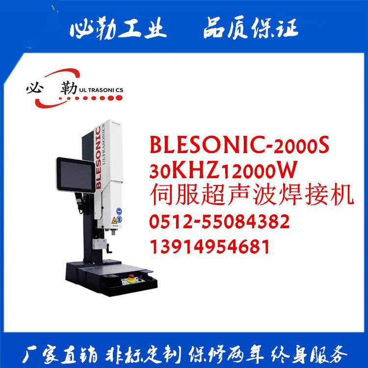 伺服超聲波焊接機 2