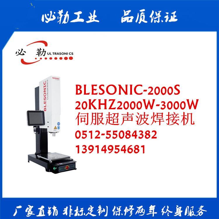 伺服超聲波焊接機 1