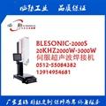 伺服超聲波焊接機