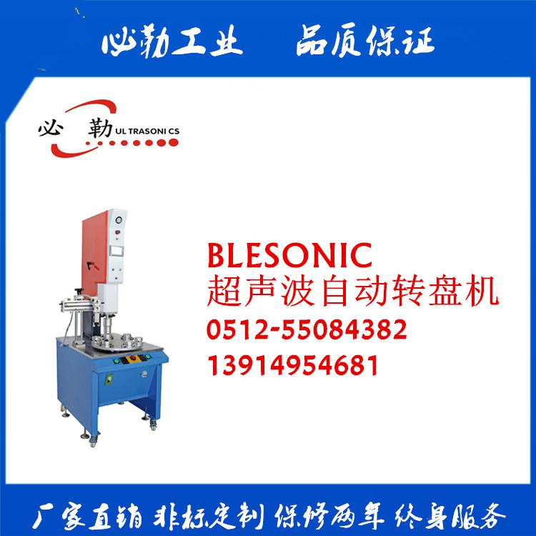 全自動超聲波焊接機/轉盤超聲波焊接機 1