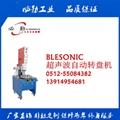 全自動超聲波焊接機/轉盤超聲波