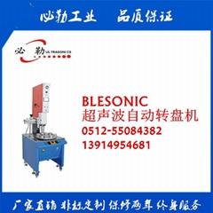 全自動超聲波焊接機/轉盤超聲波焊接機