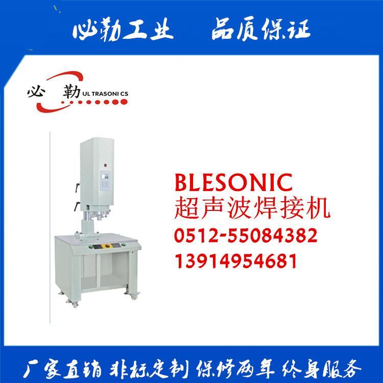 全自動超聲波焊接機/轉盤超聲波焊接機 2