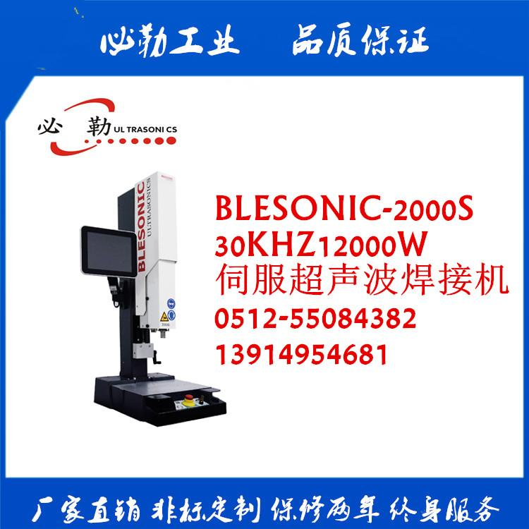 全自動超聲波焊接機/轉盤超聲波焊接機 3