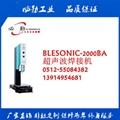 全自動超聲波焊接機/轉盤超聲波焊接機 4