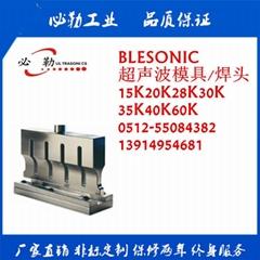 上海超聲波模具/超聲波模具