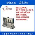 超聲波模具/超聲波焊頭